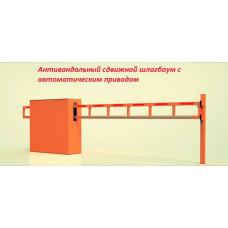 Автоматический антивандальный шлагбаум откатного типа